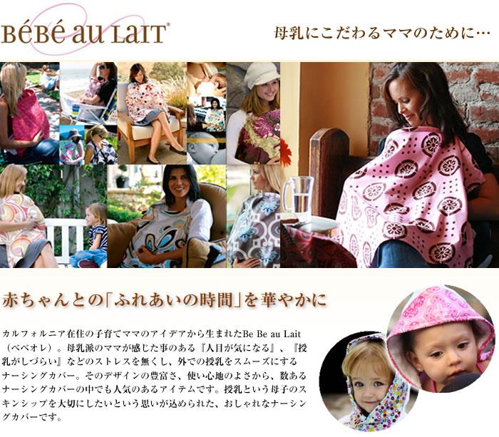 ベベオレ ナーシングカバー[BEBE AU LAIT Nursing Cover] [授乳ケープ][ギフト][ベビー]どこでも気にせずオシャレに授乳♪