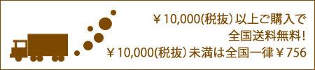 10,000円(税抜)以上で、 送料無料!!