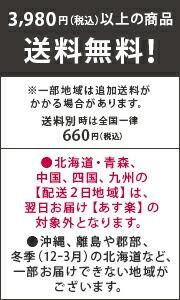 送料は全国一律648円(税込)1万円以上お買い上げで送料無料!