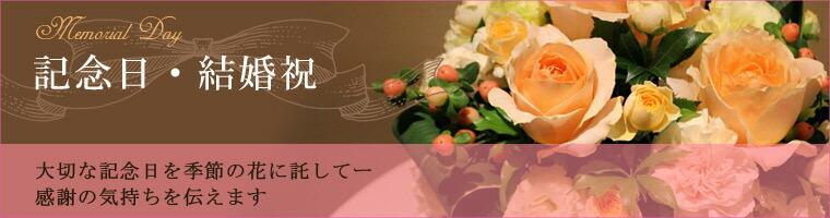 記念日、結婚祝