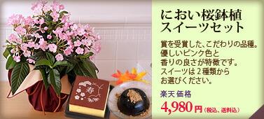 におい桜スイーツセット