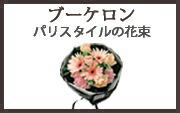 ブーケロン バリスタイルの花束