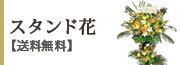 スタンド花(送料無料)