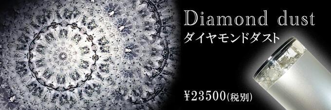 ダイヤモンドダスト