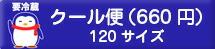 冷蔵便660円