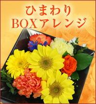 ひまわりBOXアレンジ