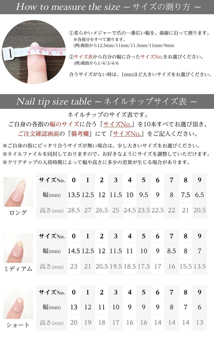 ネイルチップのサイズの測り方