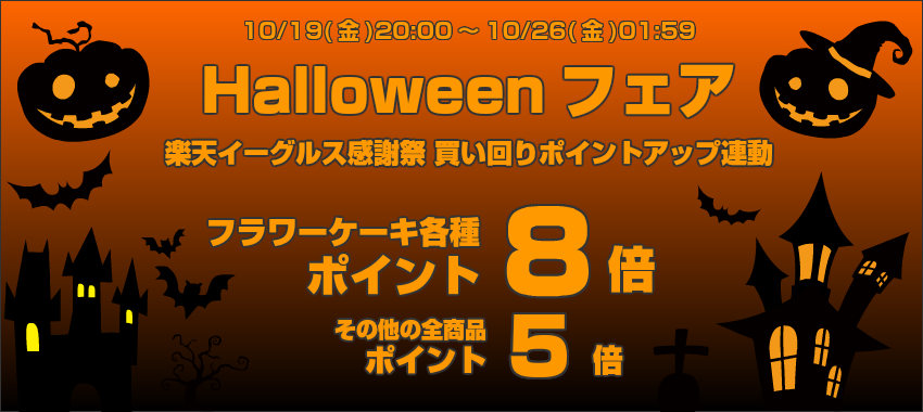 Halloweenフェア