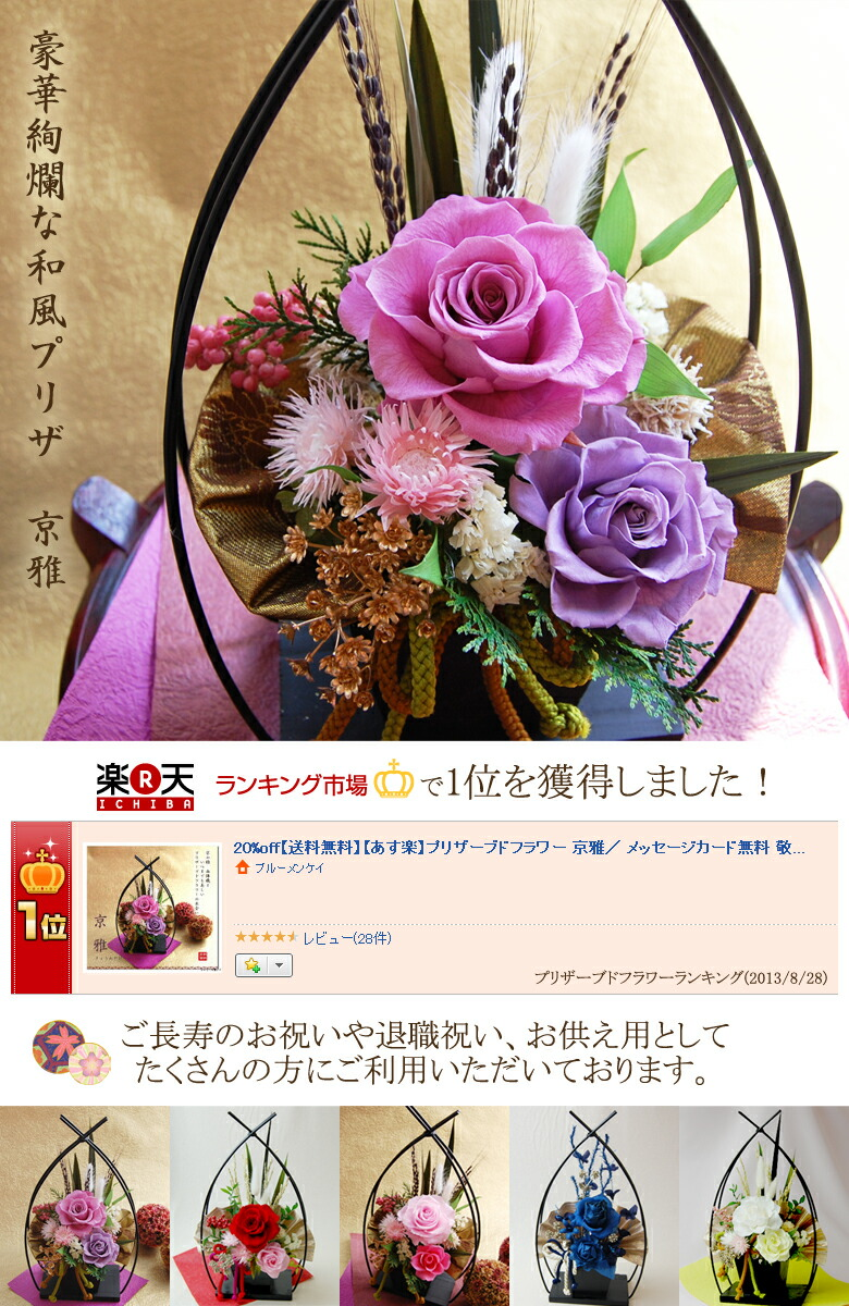 Flower k japanese style preserved kyo ya 60th birthday product information izmirmasajfo