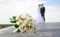 Wedding特集
