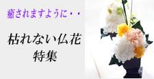 プリザーブドフラワー仏花アレンジ