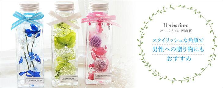 ハーバリウム ギフト プレゼント ミニサイズ 四角瓶 全3色
