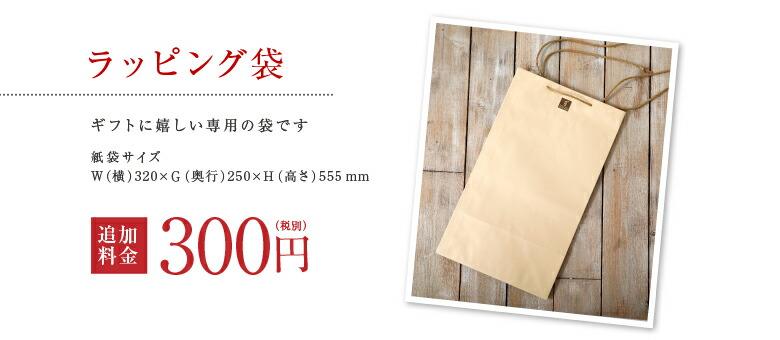 ラッピング袋、追加料金300円(税別)ギフトに嬉しい専用の袋です。