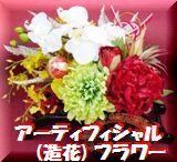 アーティフィシャルフラワー(造花) 新宿四谷花屋シャムロック