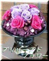 新宿四谷花屋シャムロックのプリザーブドフラワー