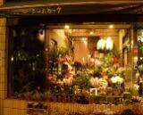 新宿四谷花屋シャムロック楽天市場店