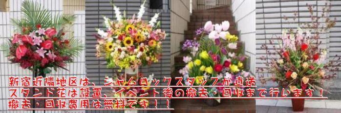 新宿四谷シャムロック スタンド花の配達、撤去、回収