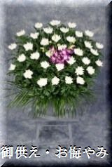 花屋シャムロック楽天市場店のお悔やみ御供えのお花
