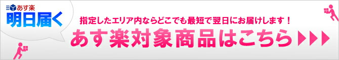 新宿四谷花屋シャムロックのあす楽商品