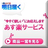 新宿四谷花屋シャムロックのあす楽 商品一覧