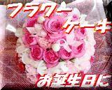 新宿四谷花屋シャムロックのフラワーケーキ