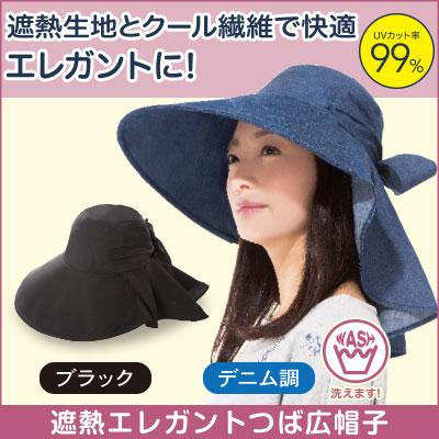 遮熱エレガントつば広帽子/ハット 暑さ対策 日差し 日焼け サンバイザー UV対策