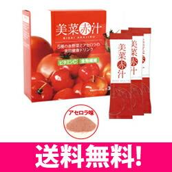 送料無料 美菜赤汁 90g 3g×30袋(顆粒) 栄養機能食品(ビタミンC)/ドクターセレクト 美容 健康ドリンク