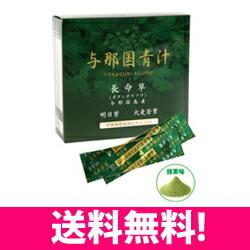 送料無料 与那国青汁 75g 2.5g×30袋(顆粒) 栄養機能食品(ビタミンB6)/ドクターセレクト 美容 健康ドリンク
