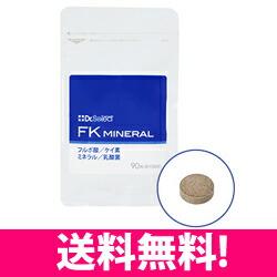 送料無料 FKミネラル サプリメント 1袋:90粒入り /ドクターセレクト 美容 健康 スキンケア