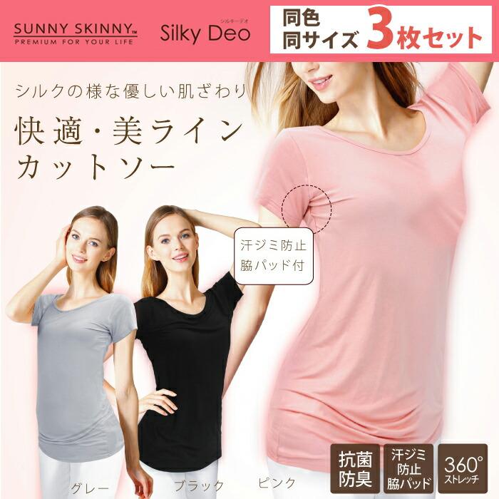 3枚セット サニースキニー シルキーデオ 半袖カットソー インナー レディースインナー 女性用 脇汗 ストレッチ