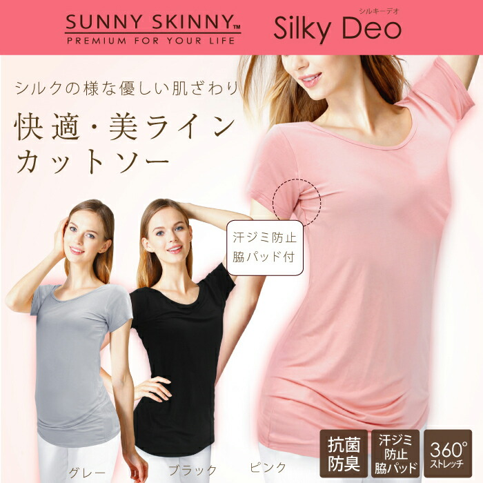 サニースキニー シルキーデオ 半袖カットソー インナー レディースインナー 女性用 脇汗 ストレッチ