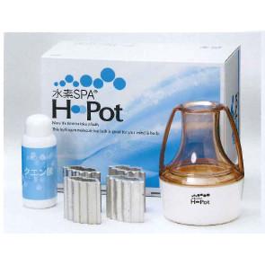 送料無料 水素SPA エイチポット H Pot/水素風呂 スキンケア ボディケア 美容 健康