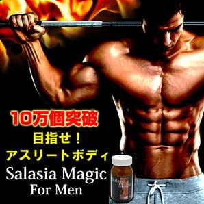 送料無料 サラシアマジック フォーメン/サプリメント ダイエット 健康 ボディメイ 男性
