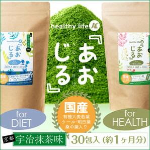 送料無料 healthy life あおじる?for HEALTH/青汁 美容 健康 ヘルシーサポート