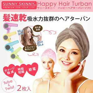 サニースキニー Sunny Skinny ハッピーヘアターバン 2本組/吸収力抜群のヘアターバン 髪 美容 健康 ヘアケア
