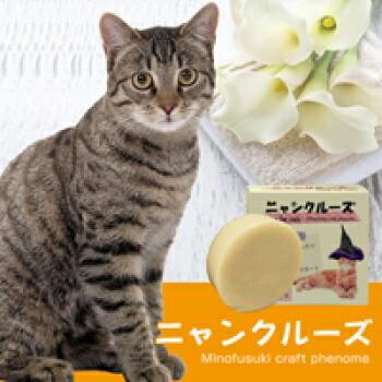 【送料無料★3個セット♪P10倍】ニャンクルーズ/猫用せっけん ペット ニャんちゃん シャンプー