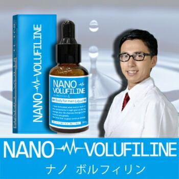 【送料無料★3個セット★P10倍】NANO VOLUFILINE ナノボルフィリン/メンズリキッド 男性 健康 メンズサポート
