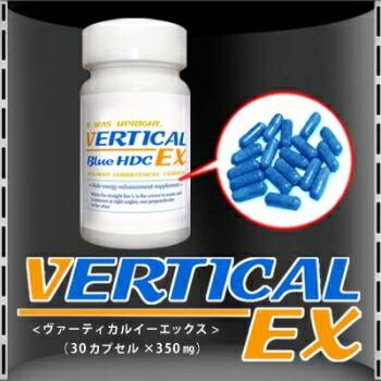 【送料無料★3個セット★P10倍】Vertical EX ヴァーティカル イーエックス/サプリメント 男性 健康 メンズサポート シトルリン すっぽん