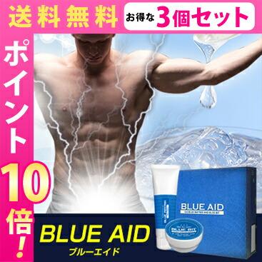 【送料無料★P10倍☆3個セット】BLUE AID(ブルーエイド)【Blue matrih+Blue bit ブルーマトリクス+ブルービット】/ボディジェル 男性 健康 メンズサポート