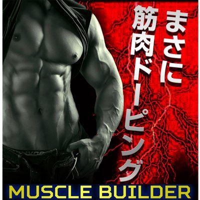 送料無料★3個セット MUSCLEBUILDER マッスルビルダー/サプリメント 男性 健康 メンズサポート