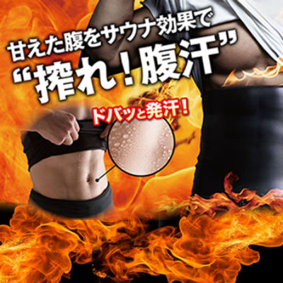 メタマッスルサウナウエストシェイパー/着圧インナー 引き締め メンズ 補正 健康 ウエスト 男性用 シェイプアップ