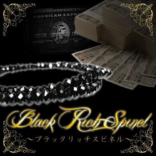 送料無料♪ ブラックリッチスピネル/ブレスレット 開運グッズ 大金 運勢