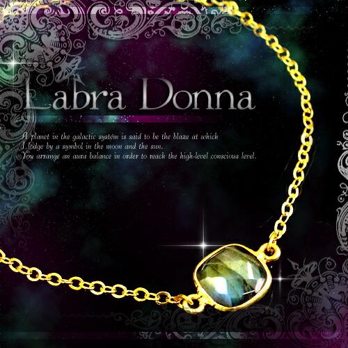 【送料無料★ポイント10倍】ラブラドンナ Labra Donna/開運 パワーストーン 幸運 ラッキーアイテム 開運グッズ 金運