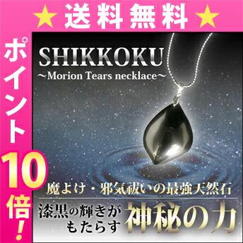 送料無料 SHIKKOKU Morion Tears necklace/開運 金運 愛情運 幸運 ラッキーアイテム お守り ネックレス