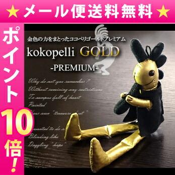 ココペリ ゴールドプレミアム ココペリ人形 KOKOPELL GOLD PREMIUM ココペリメール便送料無料 /開運 運勢 金運 幸運 ラッキーアイテム お守り