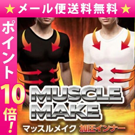【メール便送料無料】MUSCLE MAKE マッスルメイク加圧インナー/加圧下着 着圧 補正インナー メンズ 男性 姿勢 筋肉 引き締め ダイエット