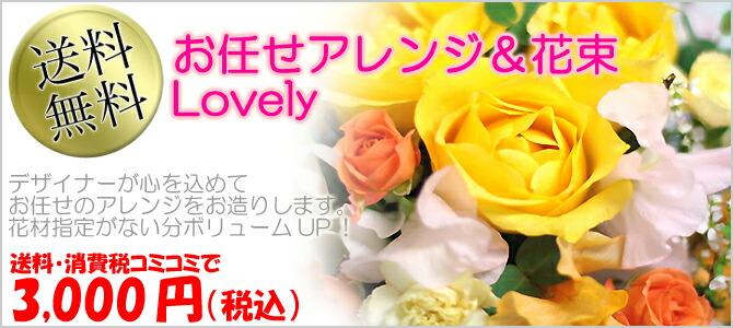 lovely 花イメージ画像
