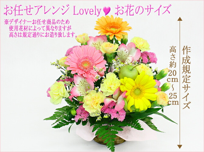 お花のサイズ