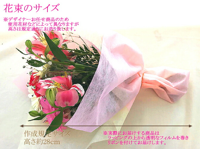 花束のサイズ