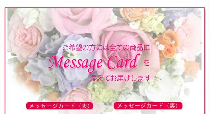お花と一緒に付くメッセージカード 誕生日やお祝いメッセージ